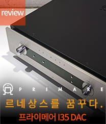 http://www.fullrange.kr/ytboard/view.php?id=webzine_review2&page=1&sn1=&sn=off&ss=on&sc=on&sz=off&no=708