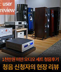 http://www.fullrange.kr/ytboard/view.php?id=webzine_audio&page=1&sn1=&sn=off&ss=on&sc=on&sz=off&no=1514
