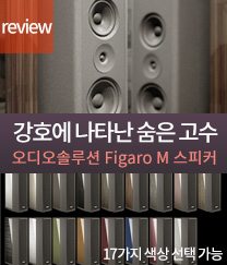 http://www.fullrange.kr/ytboard/view.php?id=webzine_review&page=1&sn1=&sn=off&ss=on&sc=on&sz=off&no=682#.XICpqFU9phE